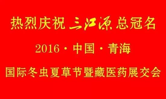 2016国际冬虫夏草节看点在这里-冬虫夏草 中国青海三江源冬虫夏草 Cordyceps sinensis