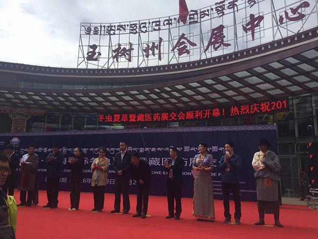 【人民网】2016中国青海冬虫夏草暨藏医药展交会开幕