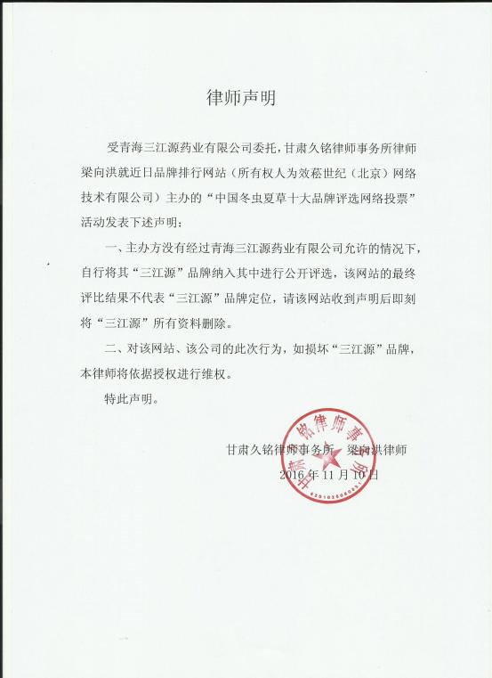 律师声明-冬虫夏草 中国青海三江源冬虫夏草 Cordyceps sinensis