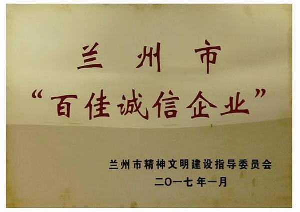 甘肃渭河源生物工程有限公司被评为全市