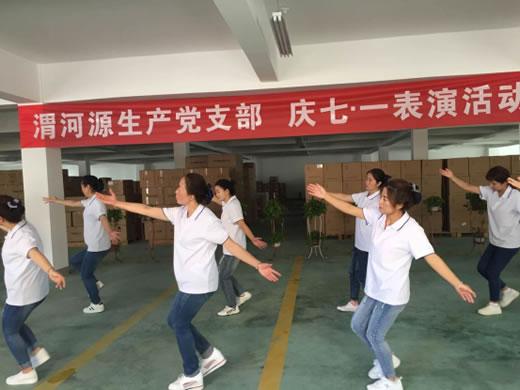"""三江源党总支""""喜迎党的十九大·纪念建党96周年""""-渭河源官方网站"""