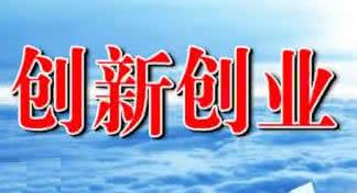 """渭河源董事长周占琪荣获兰州市首批""""金城创新创业非公企业家"""""""