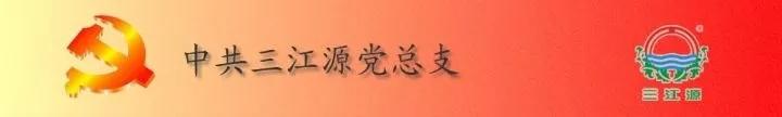 """不忘初心,砥砺奋进。三江源全体员工热烈祝贺""""中国共产党第十九次全国代表大会在北京人民大会堂隆重开幕""""-冬虫夏草 中国青海三江源冬虫夏草 Cordyceps sinensis"""