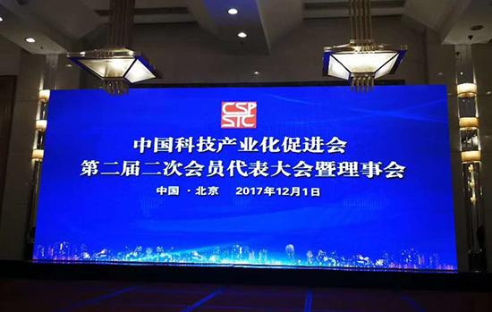 公司董事长扎西才吉女士当选中国科技产业化促进会常务理事
