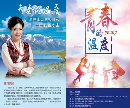 用一生坚持,传递青春温度--三江源集团董事长扎西才吉女士应邀走入西北师大座谈